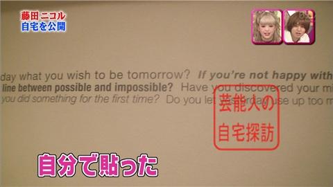 一人暮らしを始めた藤田ニコルが自宅を公開【画像あり】008