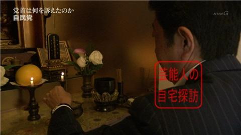 【母と同居】安倍総理が住む高級自宅マンション【画像あり】015