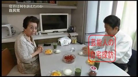 【母と同居】安倍総理が住む高級自宅マンション【画像あり】004