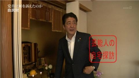 【母と同居】安倍総理が住む高級自宅マンション【画像あり】016