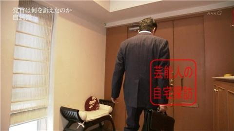 【母と同居】安倍総理が住む高級自宅マンション【画像あり】017