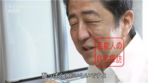 【母と同居】安倍総理が住む高級自宅マンション【画像あり】011